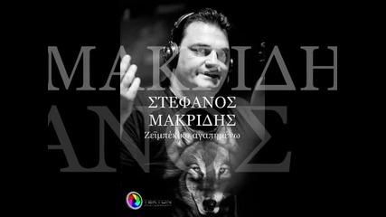 100% Гръцко   Стефанос Макридис