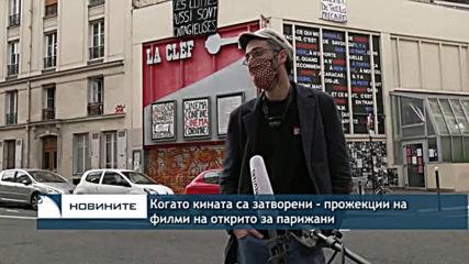 Когато кината са затворени - кино на открито за парижани