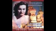 Ирина Чмихова - Ех Моя Китаро - Эх, моя гитара