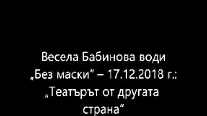 Весела Бабинова води Без маски 17.12.2018 Театърът от другата страна