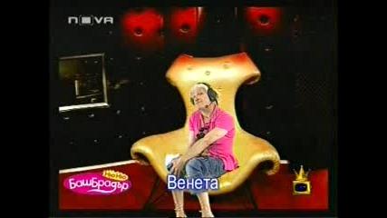 Баш Брадър Нюню - Венета