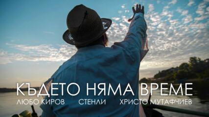 Стенли, Любо Киров, Христо Мутафчиев - Където няма време (Official Video)