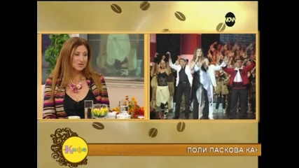 Среща с певицата Поли Паскова - На кафе (03.10.2014)