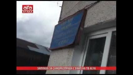 Скандал! Нападнаха екип на Алфа в Сатовча!