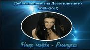 Дебютна песен на Десетилетието 2006 - 2015