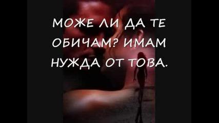 Шепа Грях.