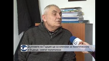 Димитър Димитров: Някои от обещанията на СИРИЗА са неизпълними