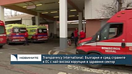 Transparency International: България е сред страните в ЕС с най-висока корупция в здравния сектор