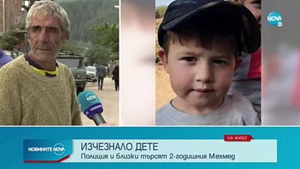 2-годишно дете изчезна в Якоруда