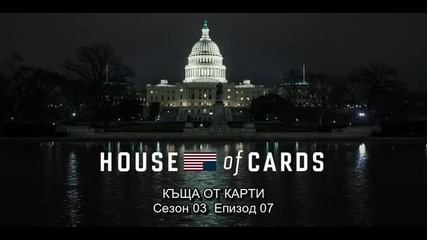 House of Cards S03e07 Chapter 33
