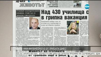 В печата: Промяната на Москов за вноските е противозаконна