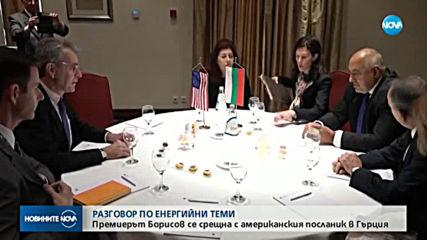 Борисов обсъди диверсификацията с посланика на САЩ в Гърция