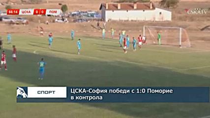 ЦСКА победи с 1:0 Поморие в контрола