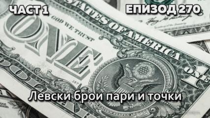 Левски брои пари и точки