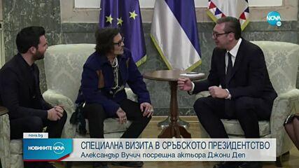 Александър Вучич посрещна актьора Джони Деп