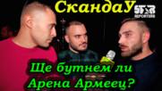 СкандаУ: Ще бутнем Арена Армеец... Ще е като рок на концерт!