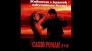 Сашо Роман - Пощади Ме