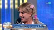 Константин като Britney Spears -