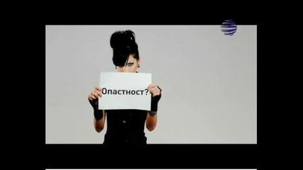 Гаф Секси парче - Борис Дали