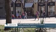 КНСБ одобрява мерките за подкрепа на родителите в кризата