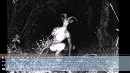 Най - страховитите български митични същества