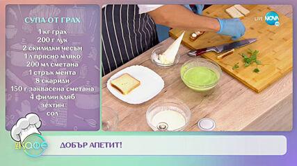 """Рецептата днес: крем супа от грах и китайски омлет - """"На кафе"""" (29.07.2020)"""