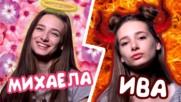 БЛИЦ: Михаела VS Ива? Открийте 5-те разлики!