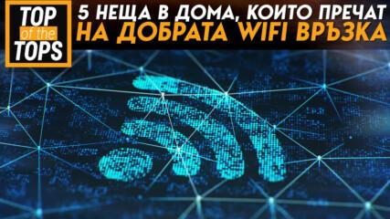 5 неща в дома, които пречат на добрата Wi-Fi връзка