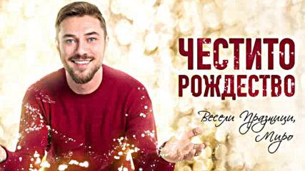Миро ft. Мелинда Хари Христова - За Старата Любов