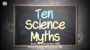 10 Разпространени научни мита