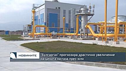 """""""Булгаргаз"""" прогнозира драстично увеличение на цената на газа през юли"""