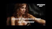 Каквото иска моето мило - Анна Стефаниду & Dj Vangelis (превод)