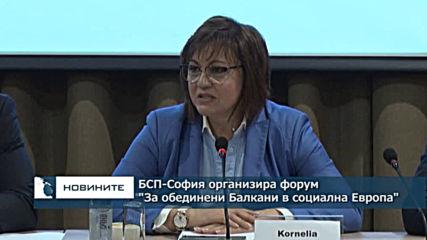 БСП-София събра леви кметове и политици от Балканите на конференция,посветена на бъдещето на регионa