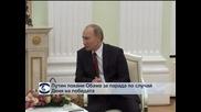 Путин покани Обама за Деня на победата
