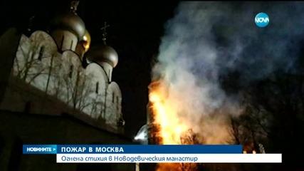 Пожар избухна в камбанарията на Новодевическия манастир