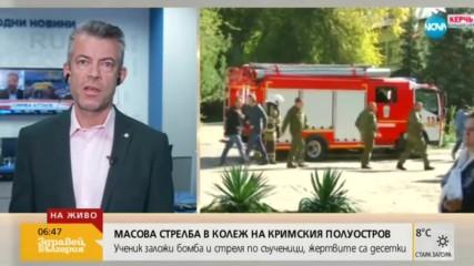 20 станаха жертвите след стрелбата в колеж в Керч