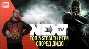 NEXTTV 014: Топ 5 Stealth игри според Дидо