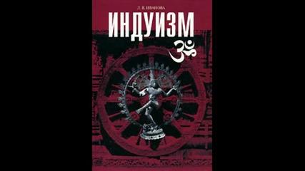 Лекция по Индуизъм (руски език)