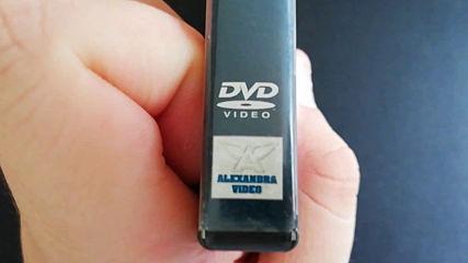 Българското Dvd издание на Ще танцуваме ли? (2004) Александра видео 2005