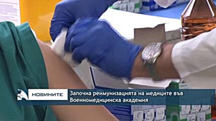 Започна реимунизацията на медиците във Военномедицинска академия