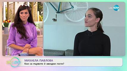 """Михаела Павлова - Бъдещите майки трябва да са спокойни - """"На кафе"""" (04.06.2020)"""