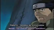 Naruto Епизод 1 Bg Sub Високо Качество