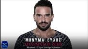 Tilemachos Zeis - Minima Euxis