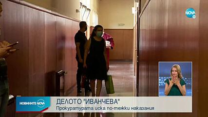 Прокуратурата поиска по-тежки наказания за Иванчева, Петрова и Дюлгеров
