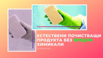 Естествени почистващи продукта без вредни химикали
