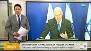 Нетаняху: Няма да подавам оставка