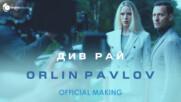 Orlin Pavlov - Div Rai (Official Making)