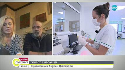 ЖИВОТ В ИЗОЛАЦИЯ: Ернестина и Андрей Слабакови