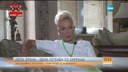 пред Нова: Лепа Брена - една легенда се завръща