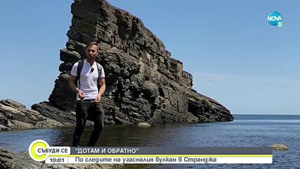 ДОТАМ И ОБРАТНО: По следите на угасналия вулкан в Странджа